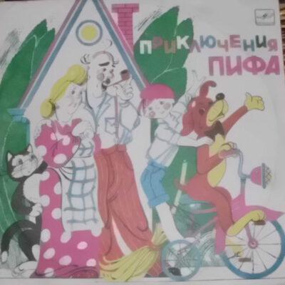 Е. Жуковская, М. Астрахан - 1989 - Приключения Пифа