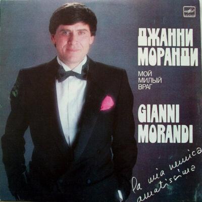 Джанни Моранди - 1984 - Мой Милый Враг / La Mia Nemica Amatissima