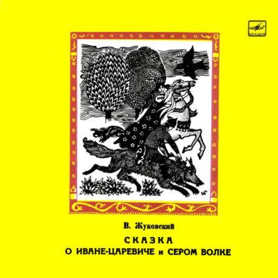 В. Жуковский - 1991 - Сказка О Иване-Царевиче И Сером Волке