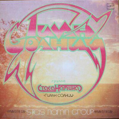 Группа Стаса Намина - 1980 - Гимн Солнцу
