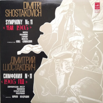 "Dmitri Shostakovich - Moscow Philharmonic Symphony Orchestra , Conductor Kirill Kondrashin - Symphony No. 11 ""Year 1905"" In G Minor, Op. 103"